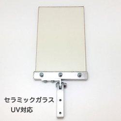 画像4: シールドガラス金具付き