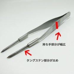 画像1: タングステンピンセット(直) 持ち手幅広タイプ